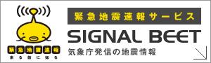SIGNAL BEET|気象庁発信 高度利用者向け緊急地震速報サービス|緊急地震速報 来る前に知る