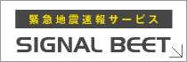SIGNAL BEET|気象庁発信 高度利用者向け緊急地震速報サービス