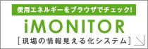 iMONITOR|使用エネルギーをブラウザでチェック|現場の情報見える化システム