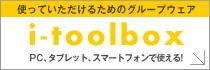 i-toolbox|使っていただけるためのグループウェア|PC、スマートフォン、タブレットで使える!