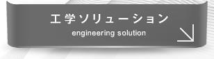 工学ソリューション